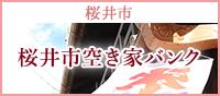 桜井市空き家バンク