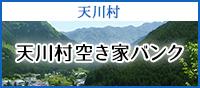 天川村空き家バンク