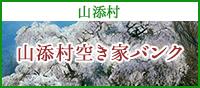 山添村空き家バンク