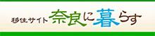 移住サイト奈良に暮らす